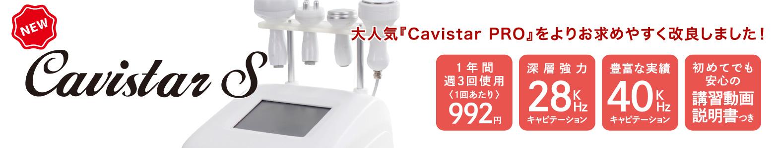 Cavistar S