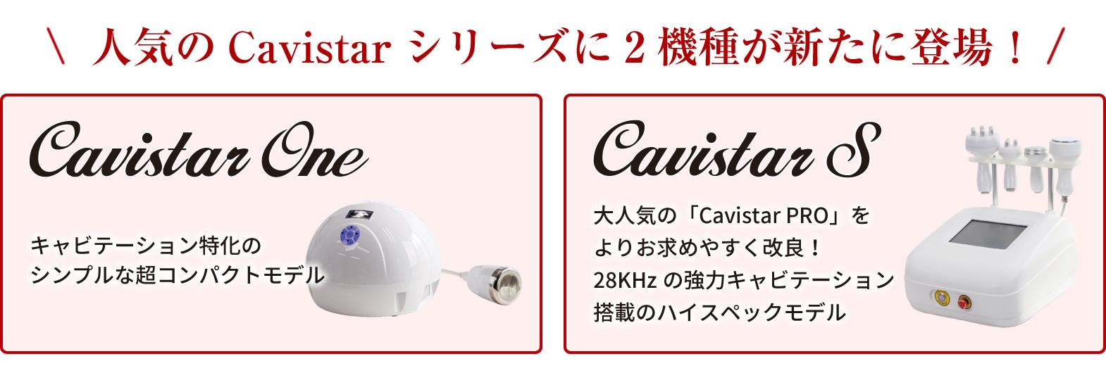 人気のCavistarシリーズに2機種が新たに登場!