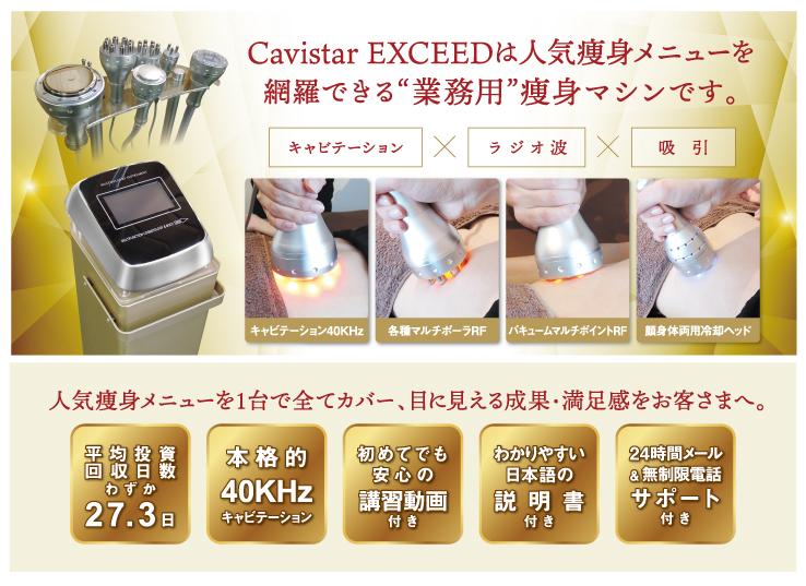 キャビテーション Cavistar EXCEED 人気痩身メニューを1台でカバー