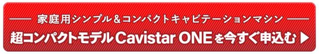 超コンパクトモデルCavistar ONEを今すぐ申込む
