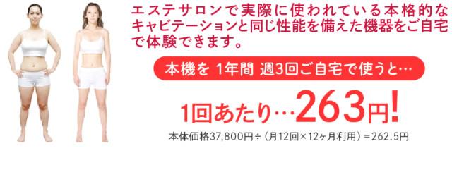 本機を1年間週3回ご自宅で使うと、1回あたり263円!
