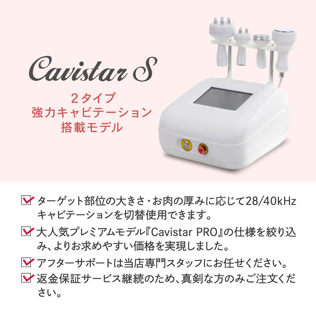 Cavitstar S