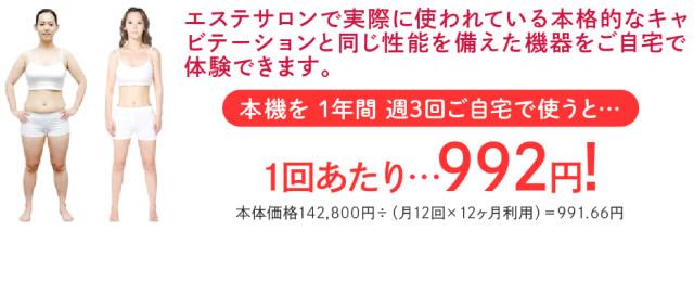 本機を1年間週3回ご自宅で使うと、1回あたり992円!