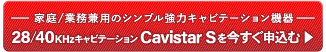 Cavistar Sを今すぐ申し込むボタン