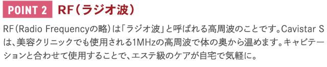 POINT2RF(ラジオ波)